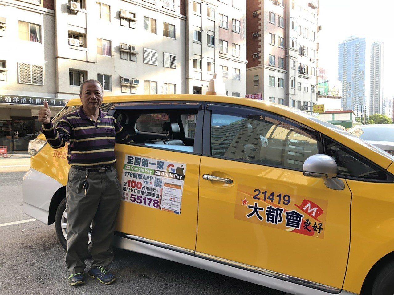 台中市敬老愛心卡新補助方案15日起正式實施,搭計程車每趟次將補助50點,參與計程...