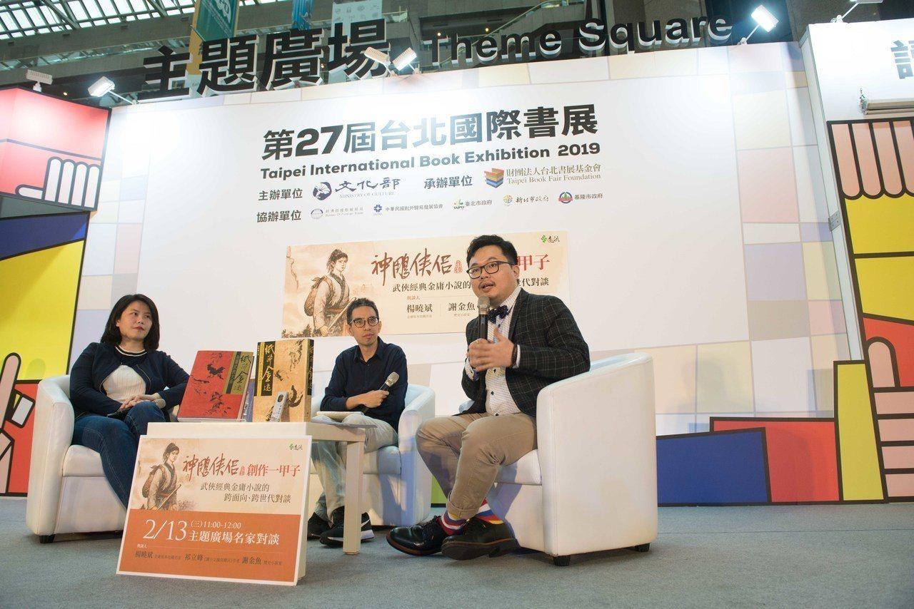 為緬懷金庸大師,史學作家謝金魚(左起)、祁立峰與楊曉斌進行跨世代對談。 (圖/台...