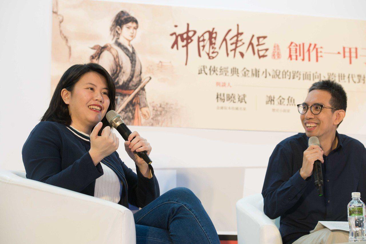 研究古代史學的謝金魚(左),自稱是「金庸的師妹」。 (圖/台北國際書展基金會 提...