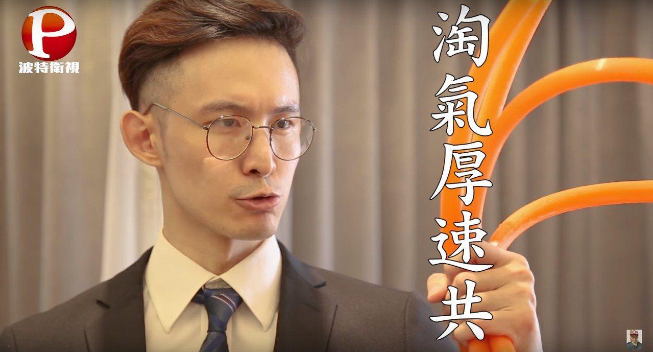 圖片來源/ 波特王YOUTUBE影片截圖