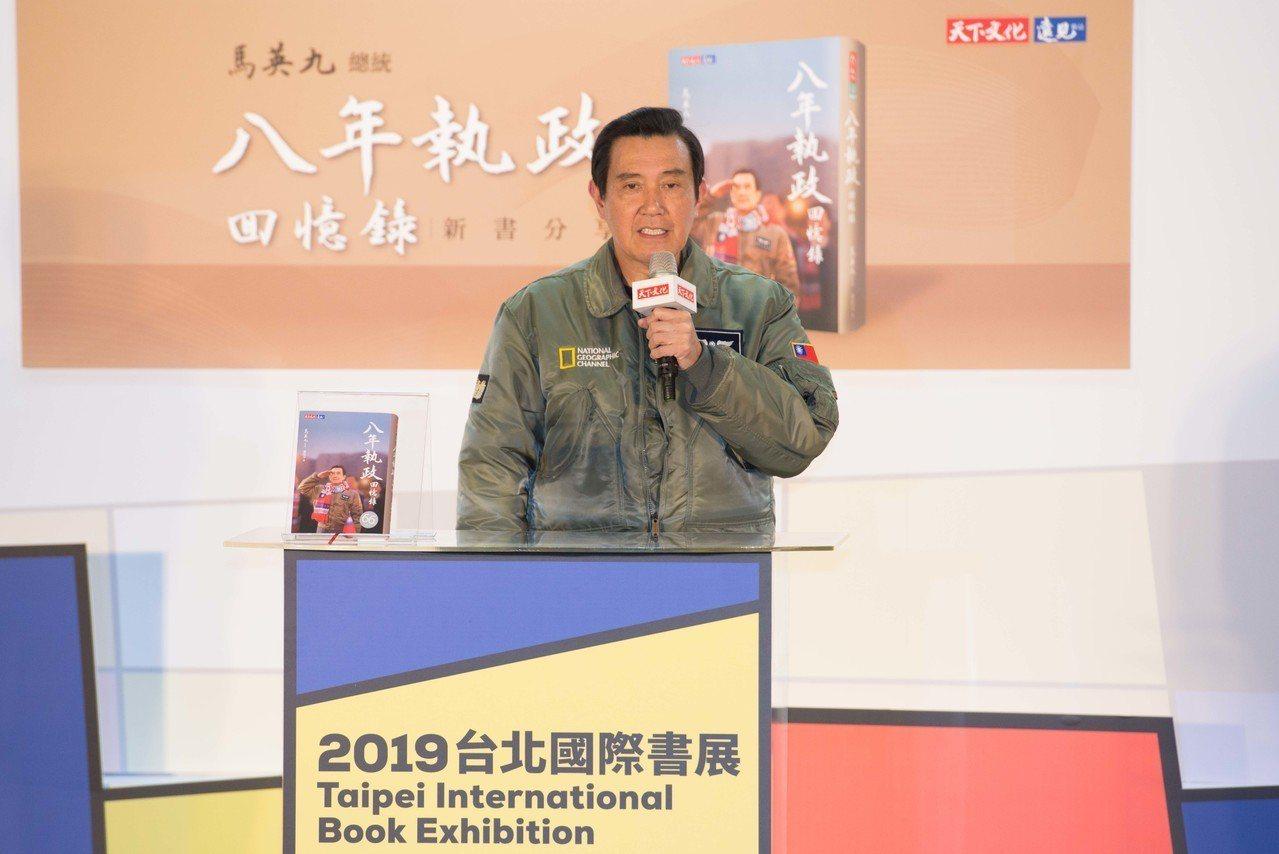 前總統馬英九為新書《八年執政回憶錄》現身台北國際書展。 (圖/台北國際書展基金會...