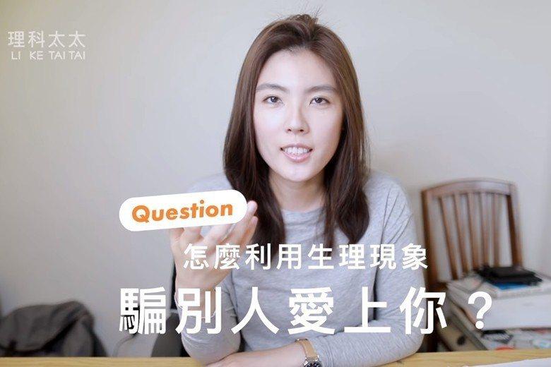 理科太太。 圖/取自理科太太 Li Ke Tai Tai