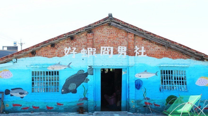廢棄豬舍彩繪出「好蝦冏男社」生態豐富的意境。 攝影/許庭瑜