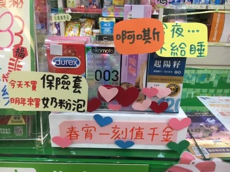 店家在2月14情人節當天應景搭配行銷術語,刺激商品買氣。 圖片來源/爆廢公社