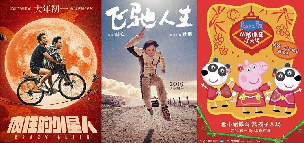 圖/電影《瘋狂的外星人》、《飛馳人生》、《小豬佩奇過大年》