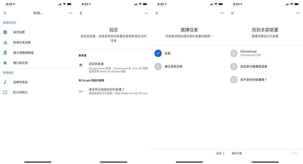 依照Google Home app內指示進行設定,此次新款Chromecast加...