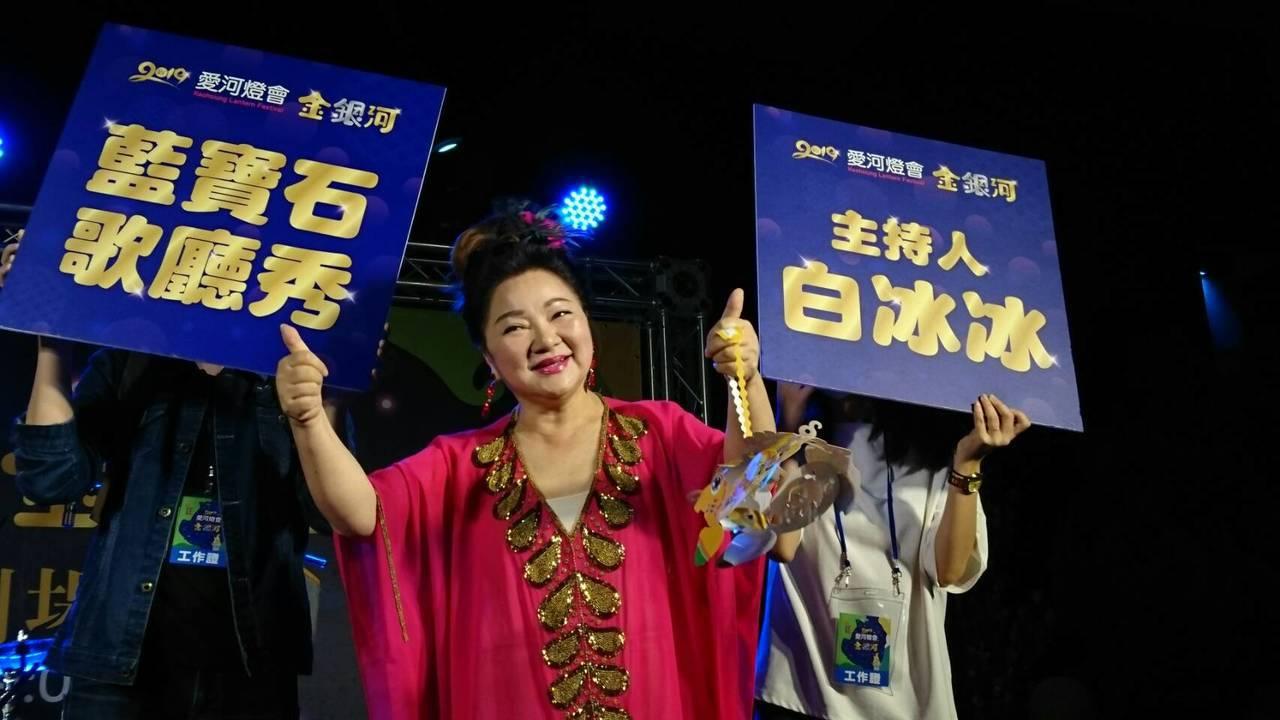 藝人白冰冰13日晚間參觀高雄愛河燈會,並邀請民眾不要錯過20日的藍寶石歌廳秀。圖...