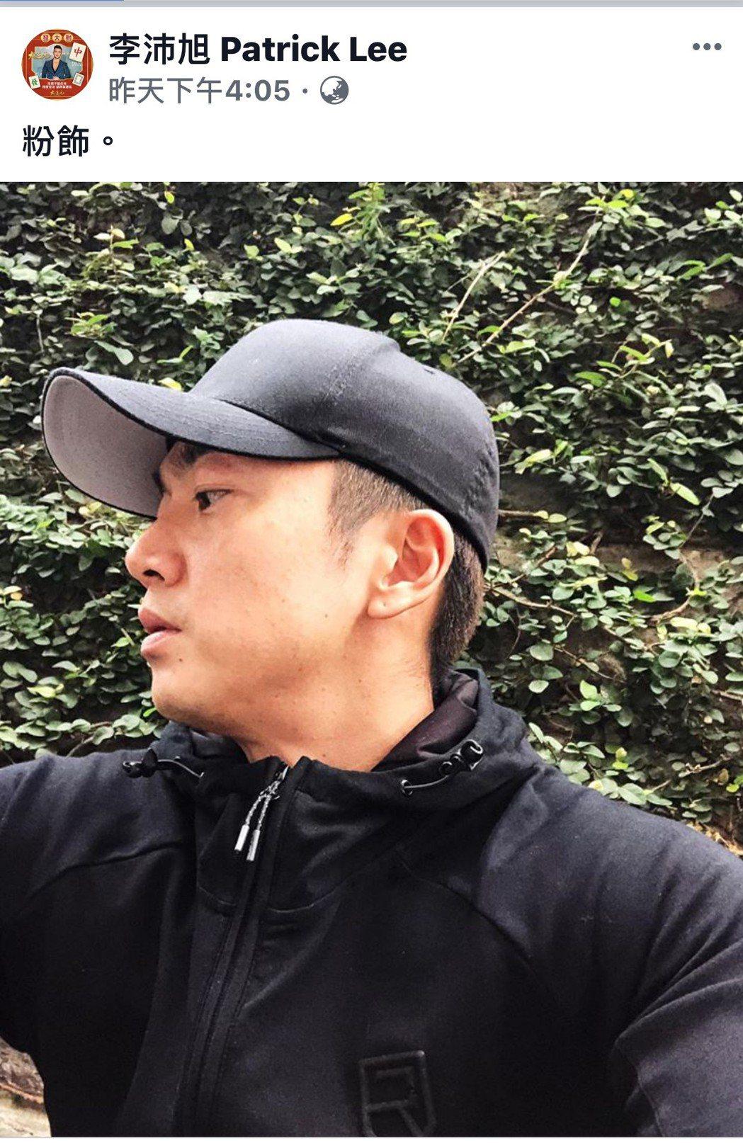 李沛旭在臉書發言引聯想 圖/摘自臉書