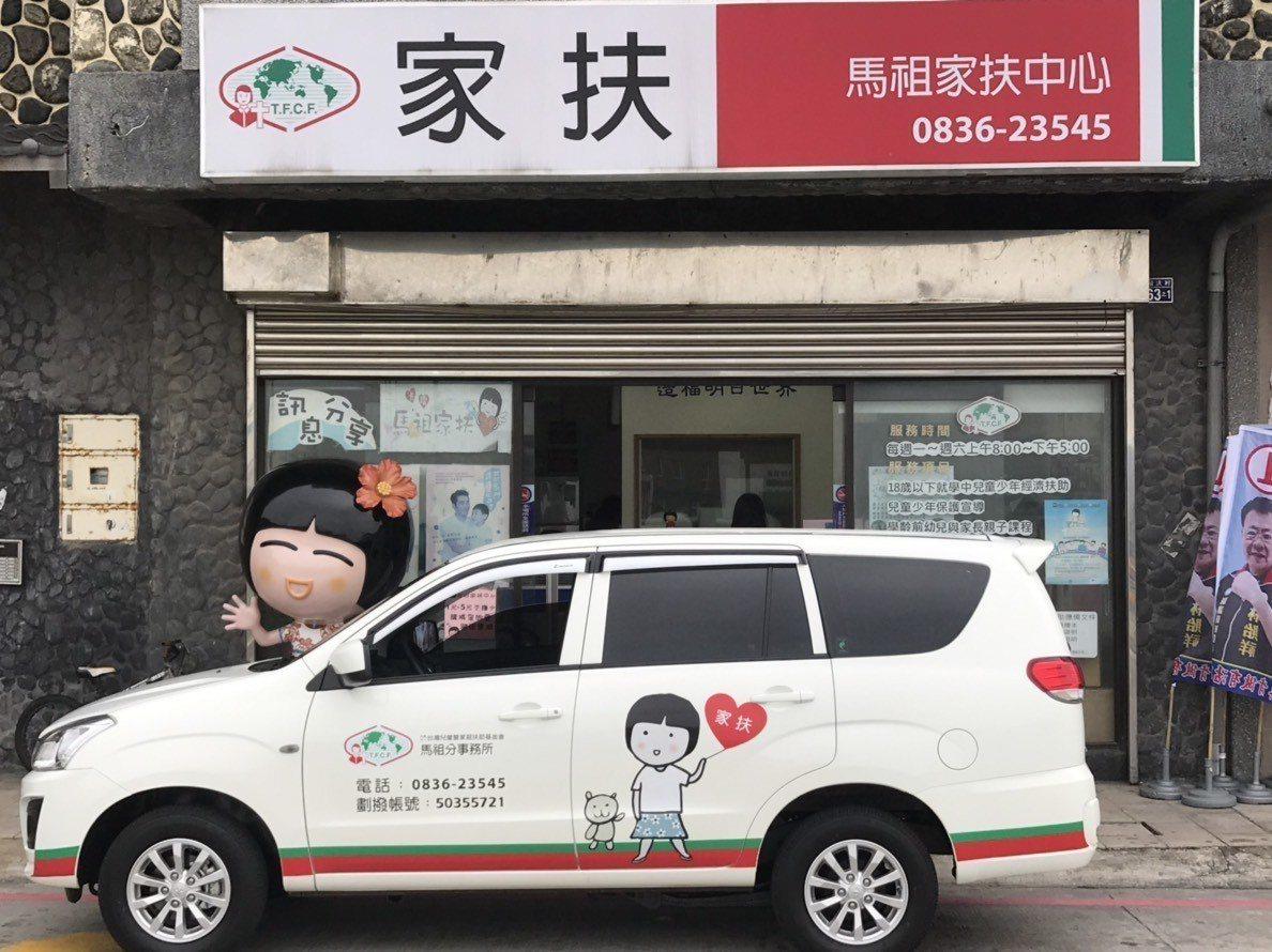 保誠人壽贊助馬祖家扶兒保車,解決課輔接送問題。 圖/保誠人壽提供