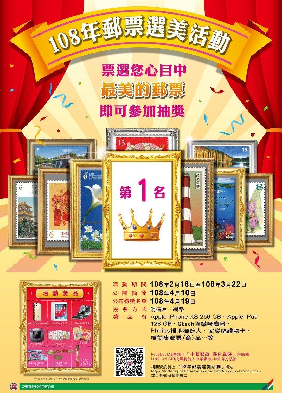 中華郵政推出「郵票選美」活動。圖/中華郵政提供