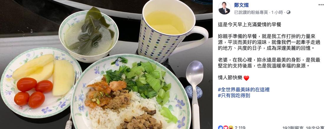 今天是西洋情人節,桃園市長鄭文燦按往例在個人臉書上「放閃」,一大早就PO出妻子林...