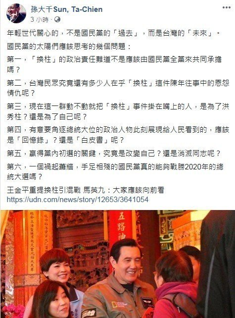 圖/擷取自孫大千臉書。