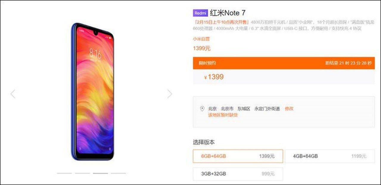 小米正審慎評估將紅米 Note 7引進台灣市場的計畫。 圖/擷自小米官網