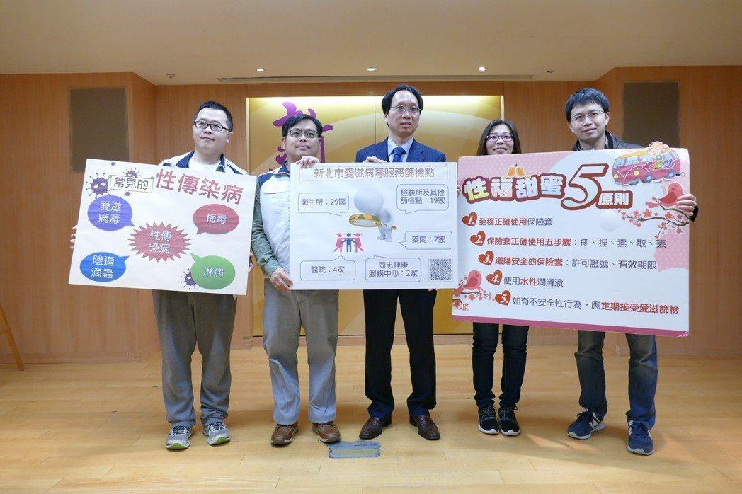 新北市衛生局提醒,享受伴侶歡樂時光時,不要忘了做好的保護措施,避免感染愛滋病毒、...