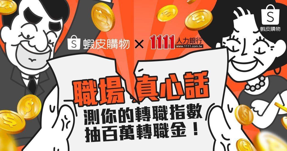 蝦皮購物攜手1111人力銀行推出期間限定互動遊戲「職場真心話」。圖/蝦皮提供