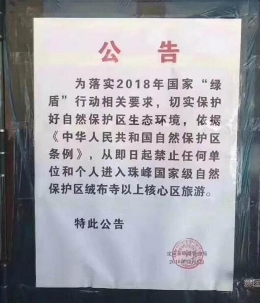 因為太多遊客湧入帶來大量的垃圾,西藏珠峰管理局日前公告,禁止任何單位和個人進入珠...