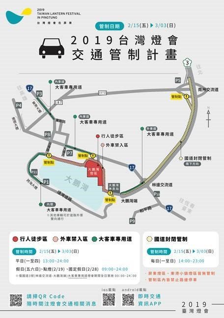 台灣燈會明起試營運3天,各站接駁同步啟動。圖/屏東縣政府提供
