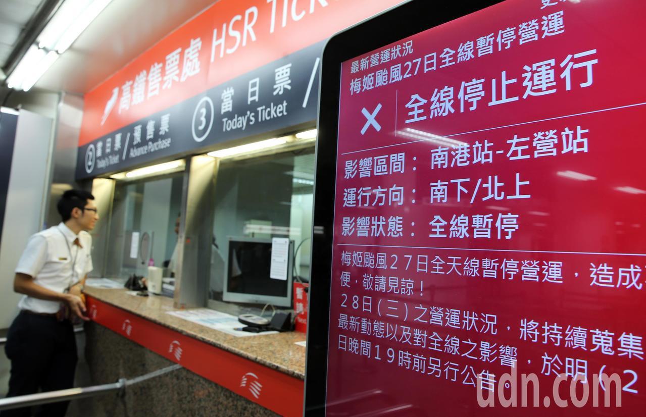 台灣高鐵公司與台達電子、凌羣電腦將攜手打造新一代智慧型「高鐵旅客資訊系統」,預計...