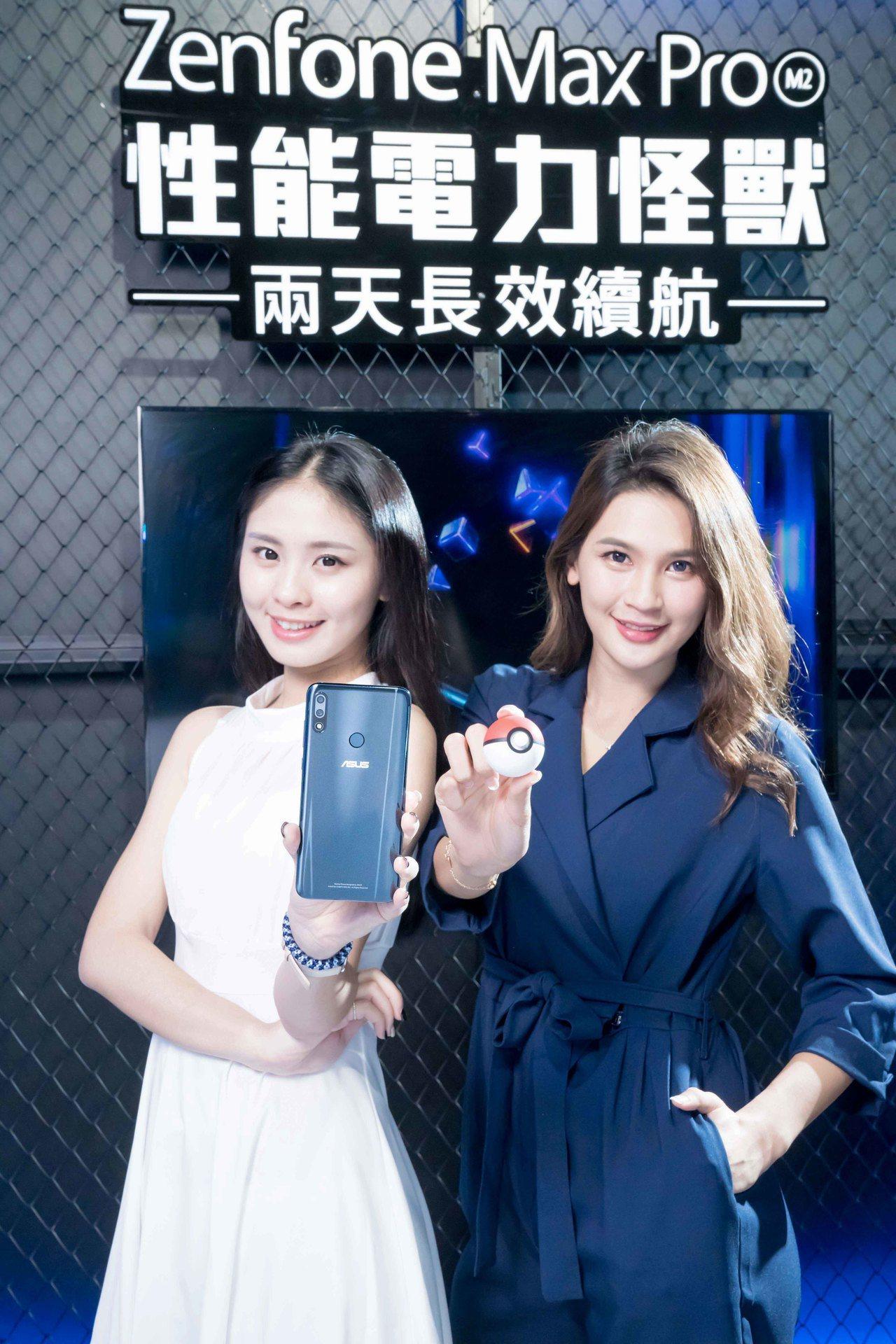 ASUS ZenFone Max Pro (M2)今上市,首批早鳥禮限量贈送任天...