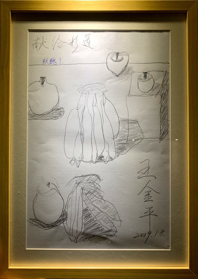 王金平今透過臉書「台灣公道伯」粉絲專頁貼出一張親筆鉛筆素描畫,獻給太太陳彩蓮,還...
