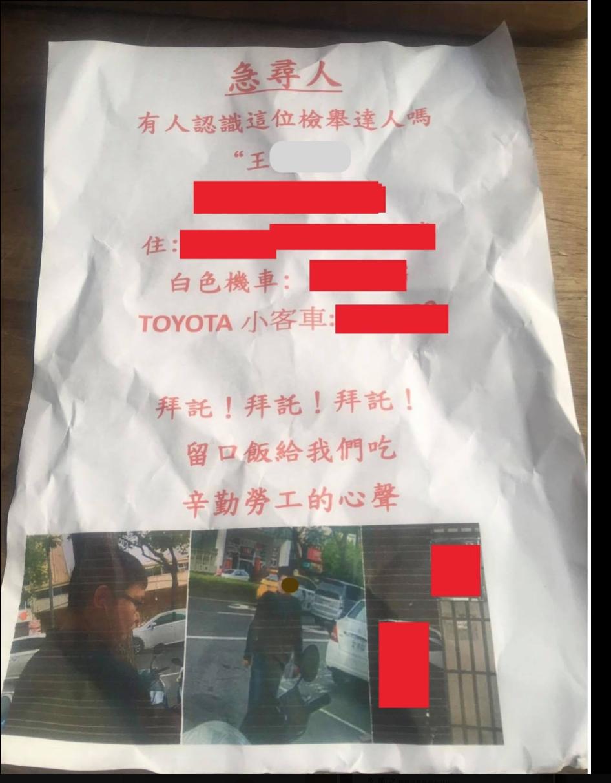 王姓男子在臉書爆料公社PO文,指個資遭警方外洩。前鎮警分局發聲明說,沒有外洩個資...