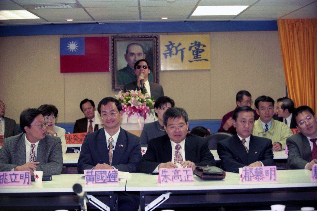 1995年新黨舉行新科立委記者會,前排左起為當年新科立委姚立明、黃國鐘、朱高正、...