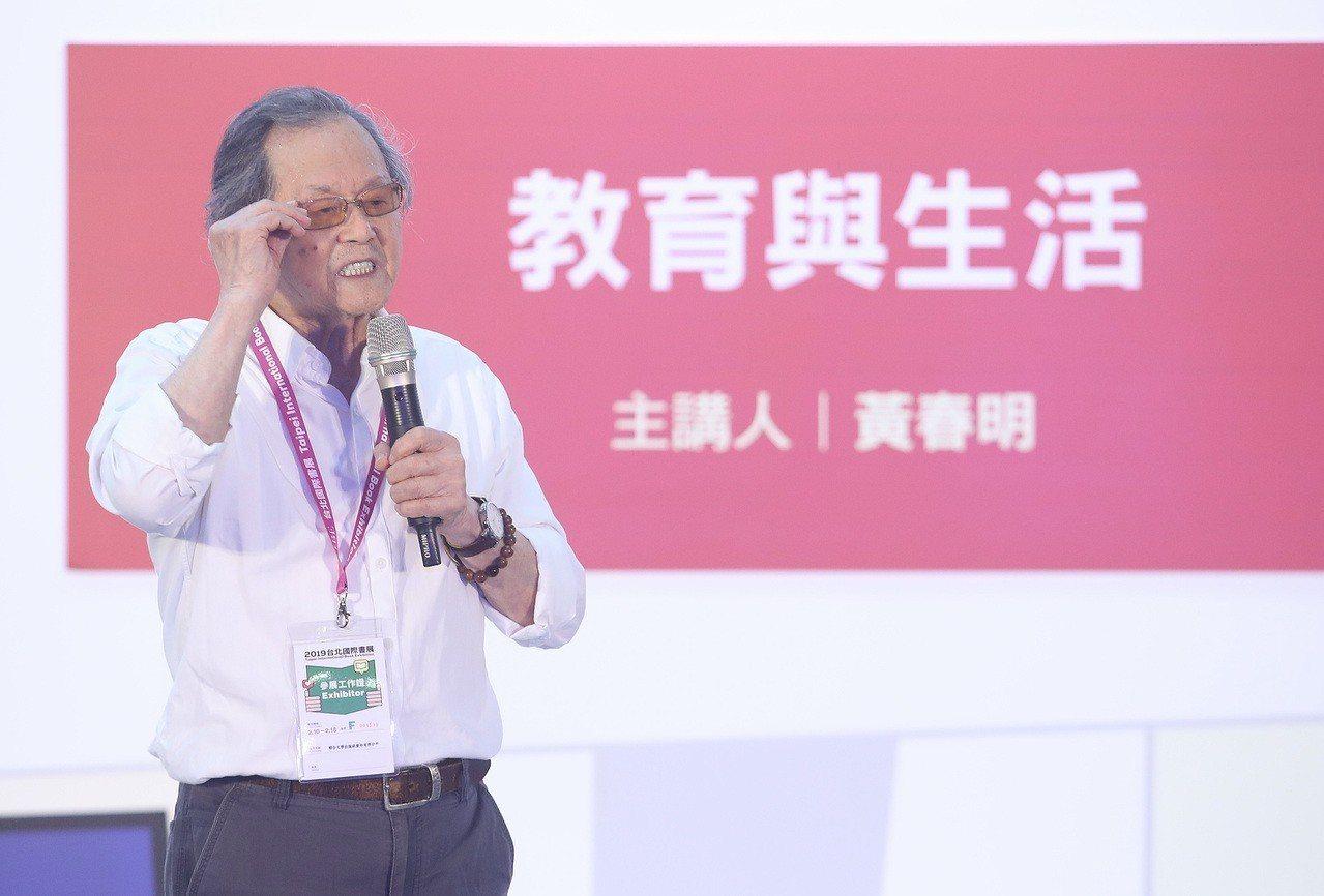 台灣當代鄉土文學作家黃春明15日在台北國際書展「教育與生活」專題演講提到,「過去...