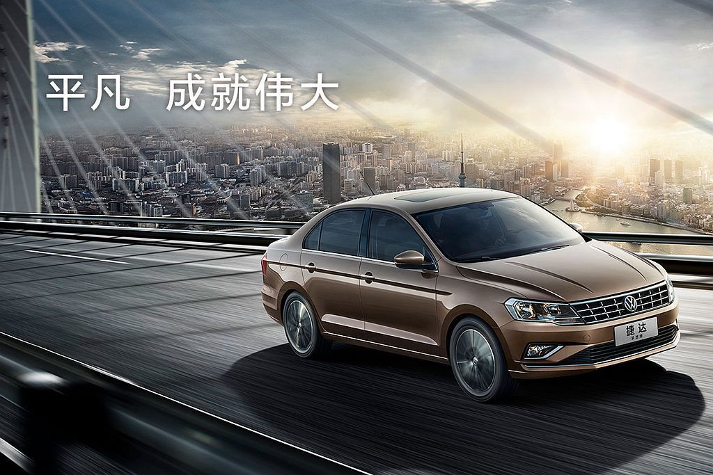 福斯汽車進軍中國最重要的車款捷達(Jetta),27年以來在當地已經累積銷售超過...