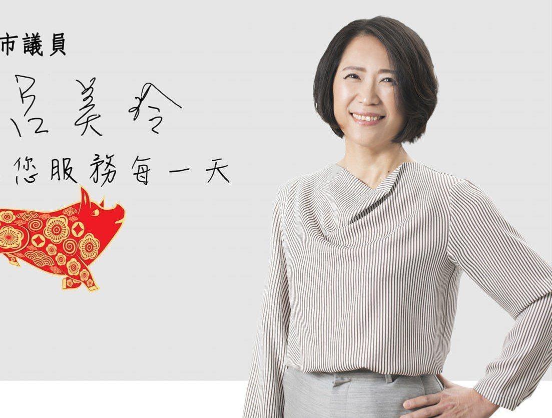 基隆市議員呂美玲換造型變氣質女,不少網友質疑整型。圖/取自呂美玲臉書