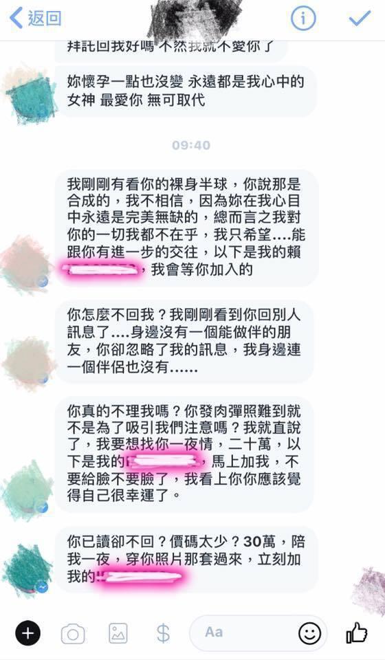 陳子玄公開男粉絲的騷擾簡訊。圖/摘自臉書