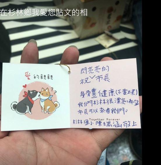 杉林國小學童的賀卡上有著小小心願。記者徐白櫻/翻攝