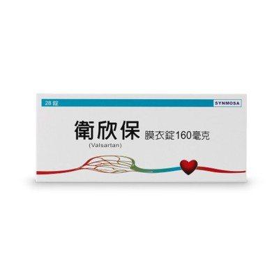 「衛欣保膜衣錠80毫克」、「衛欣保膜衣錠160毫克」要求下架回收。圖/食藥署提供