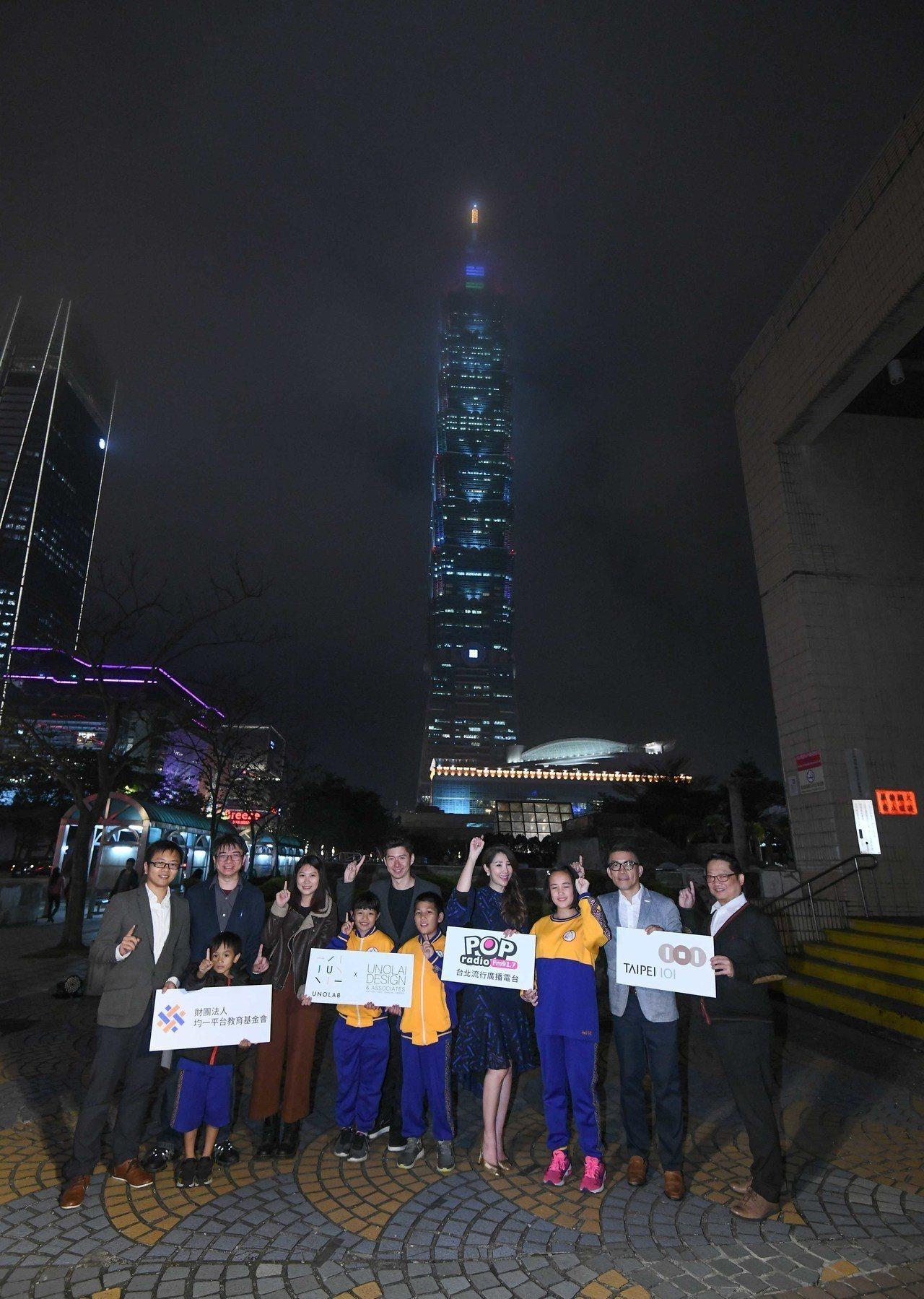 台北101首度讓學童設計燈光,出自三位泰雅族小朋友之手。圖/台北101提供