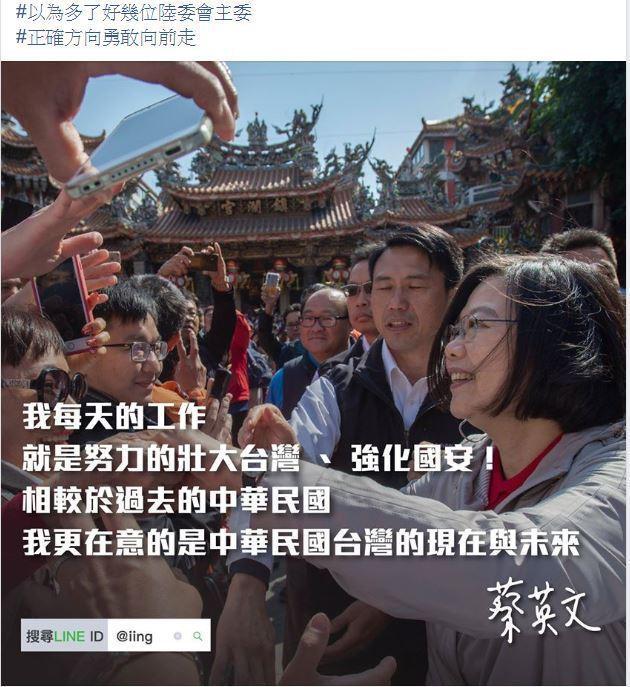 蔡總統在臉書回應韓國瑜,標註「以為多了好幾位陸委會主委」,被網友評為酸言酸語。 ...
