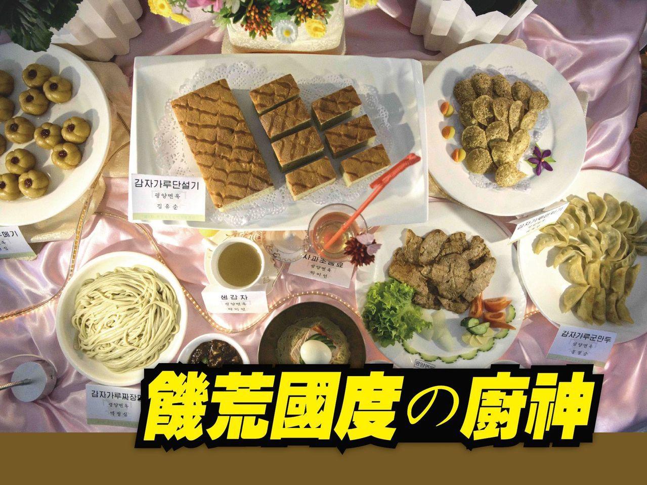 北韓努力推廣馬鈴薯成為主食,桌上為用馬鈴薯粉製成的各色佳餚。(法新社)