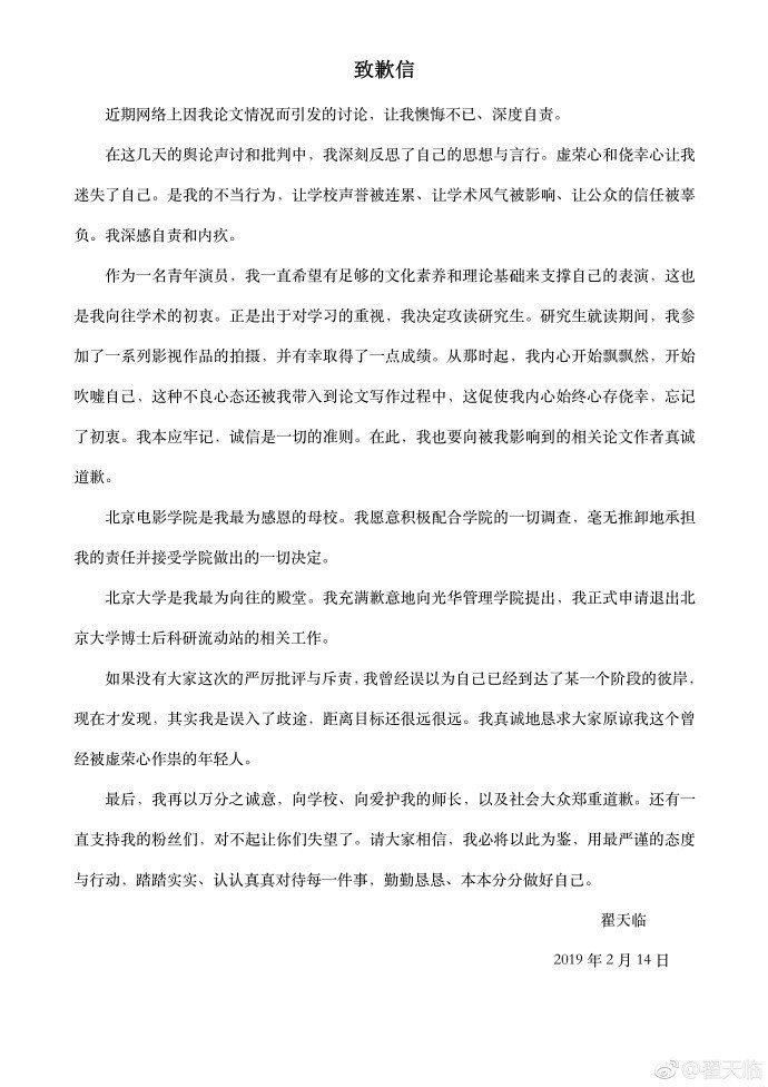 翟天臨發表道歉信認了行為不當。圖/取自新浪微博