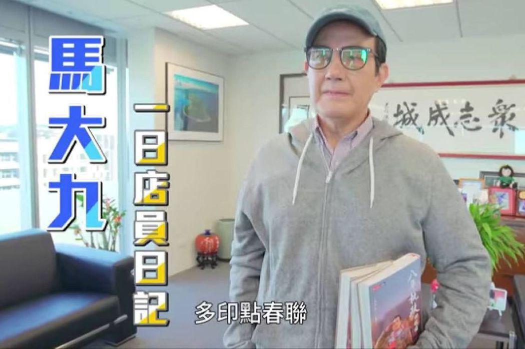 前總統馬英九出了八年執政的回憶錄,日前充當一日店員的逗趣影片在網路瘋傳。 圖/翻...