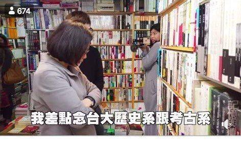蔡總統日前在臉書發文,提到自己到水準書店買書及小時候曾想念考古系。 圖/翻攝自總...