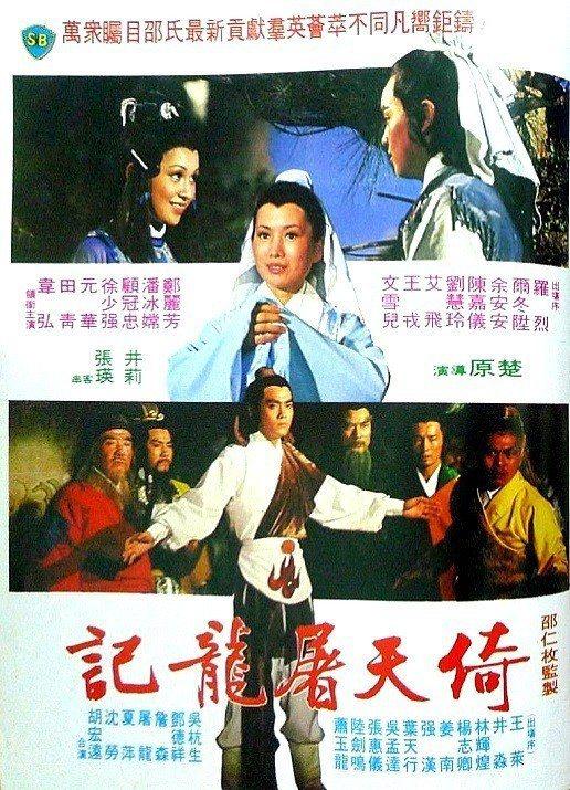 邵氏電影版「倚天屠龍記」根據金庸在報紙連載的原始版本改編。圖/摘自HKMDB