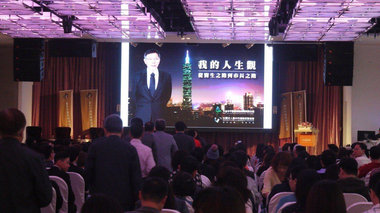 台北市長柯文哲今早發表專題演講「我的人生觀」,湧入中部地區建商、不動產商,現場座...