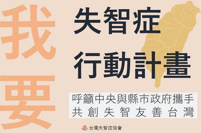 台灣失智症協會近日在「公共政策網路參與平台」號召連署,要求衛福部貫徹所公告的失智...