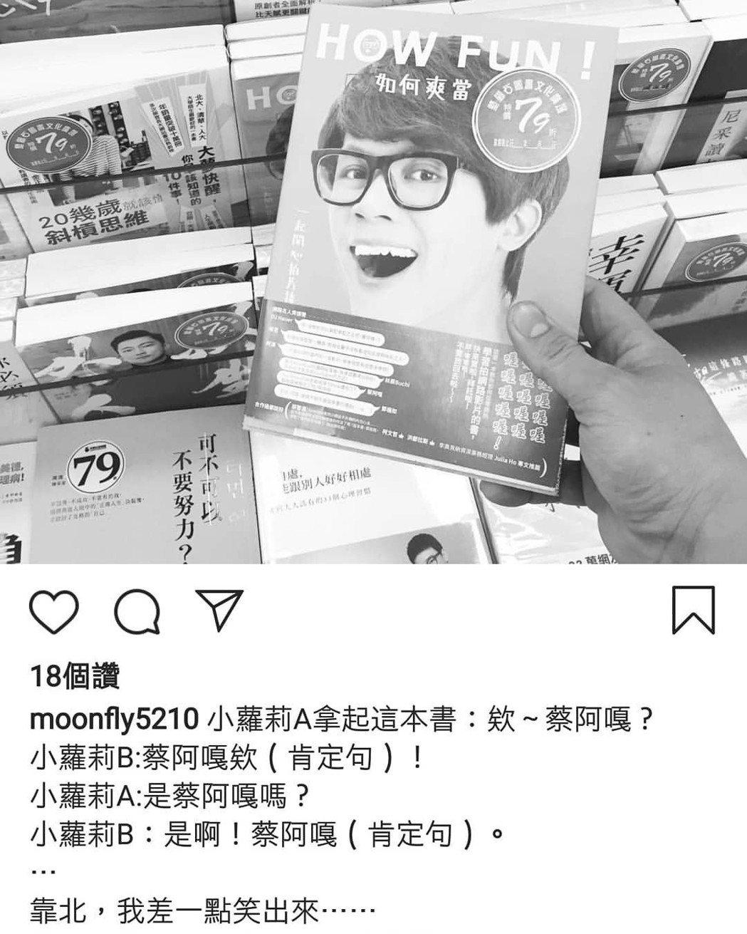 網友公開HowHow新書封面被誤認是蔡阿嘎的趣事。 圖/擷自蔡阿嘎IG