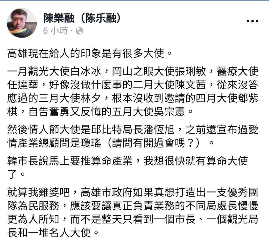 圖/擷自陳樂融臉書