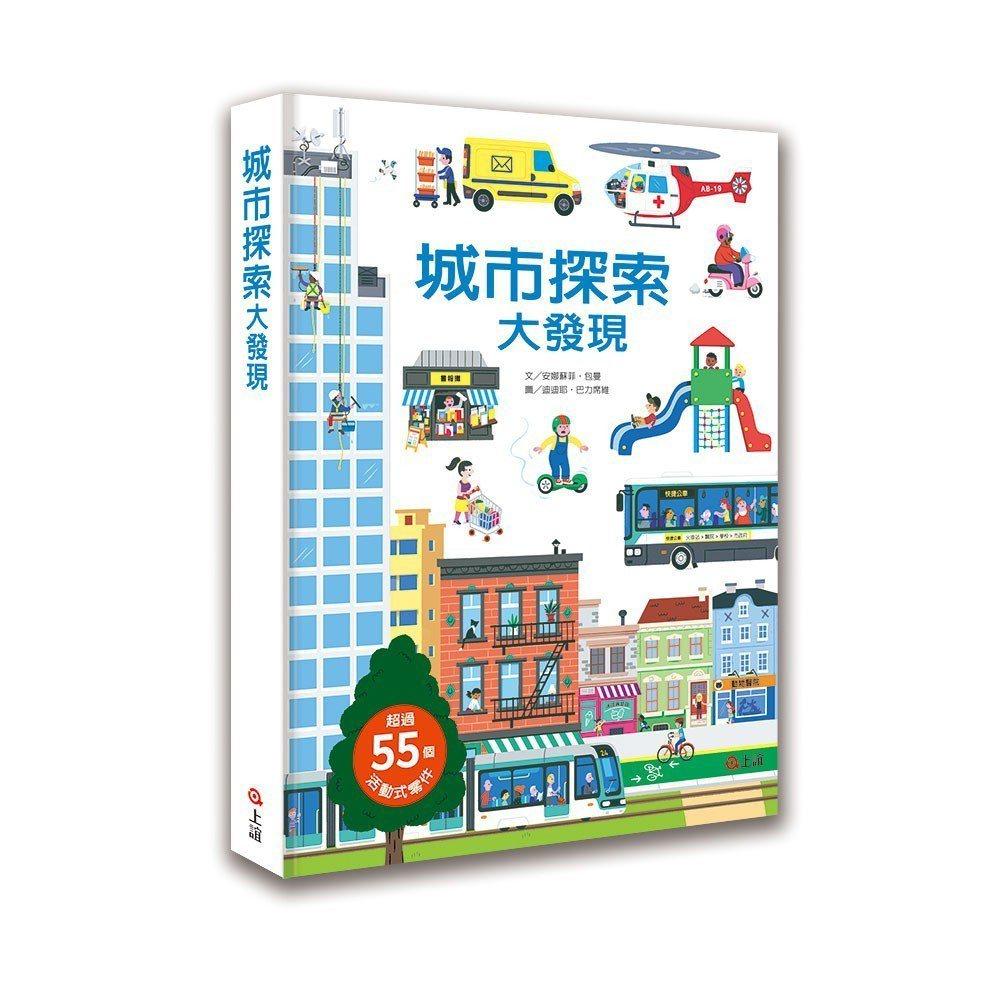 《城市探索大發現》封面。圖/上誼提供