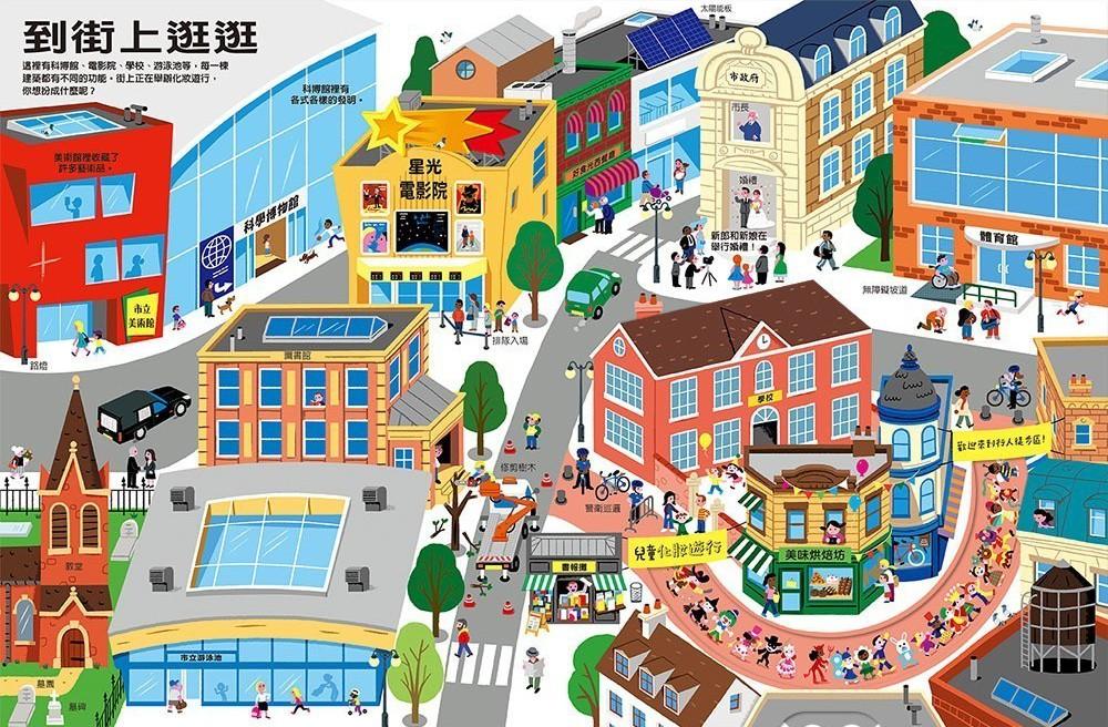 《城市探索大發現》內頁。圖/上誼提供