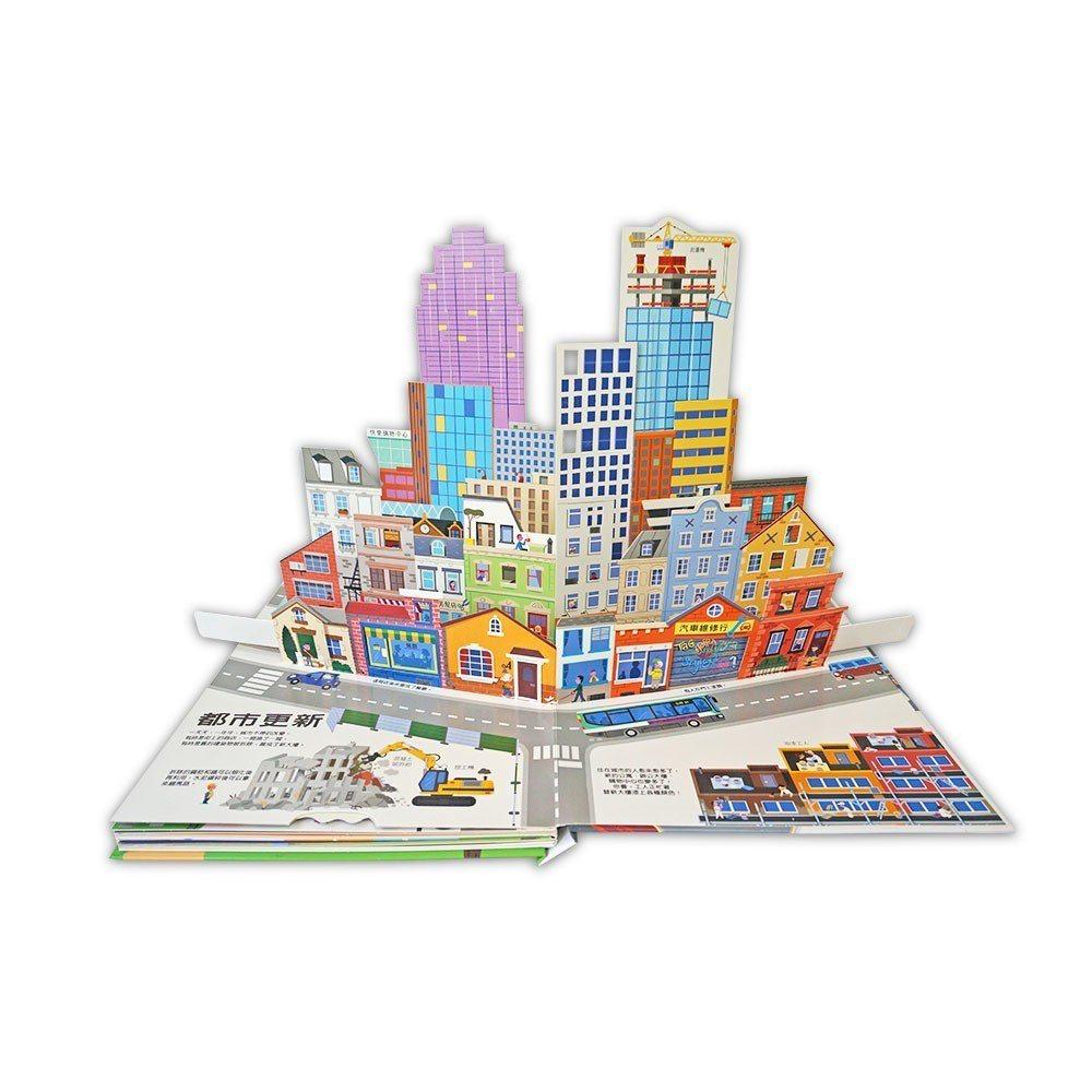 《城市探索大發現》立體摺頁。圖/上誼提供