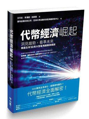 《代幣經濟崛起》,聯經出版