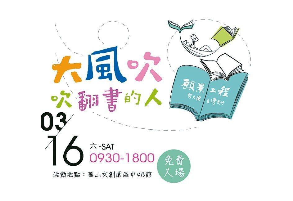 聯合報系「願景工程」將在3月16日舉辦「大風吹~吹翻書的人」閱讀嘉年華,邀請大家...
