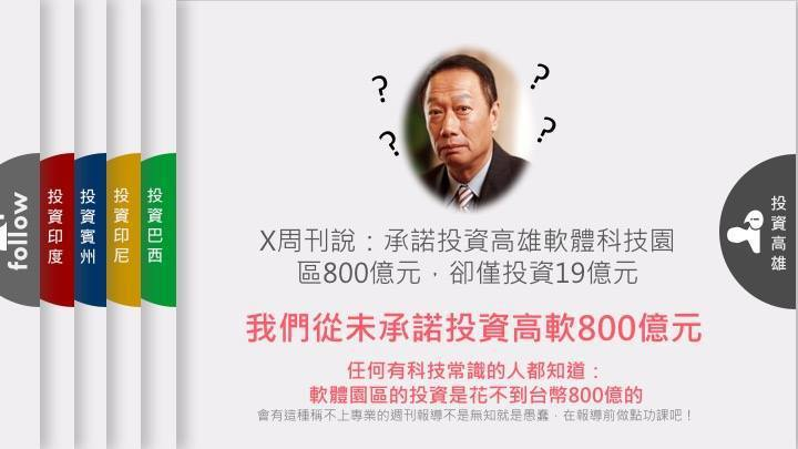 鴻海董事長郭台銘在臉書上針對媒體報導有關集團在台灣高雄軟體園區、印尼、巴西、美國...