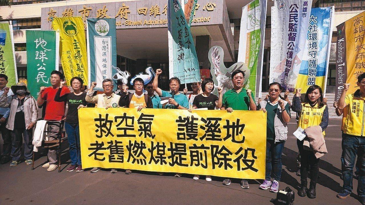 高雄環團反對台電在溼地上興建新燃氣機組,18日到市府前抗議,呼籲市長韓國瑜看見溼...